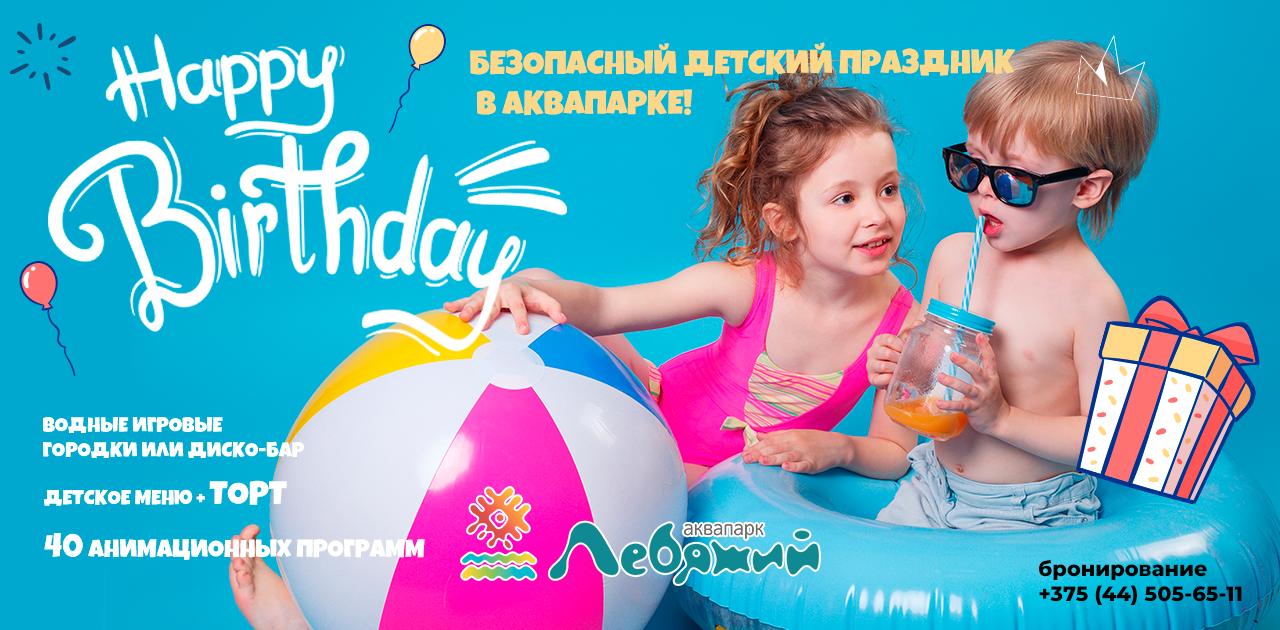 Безопасный детский праздник